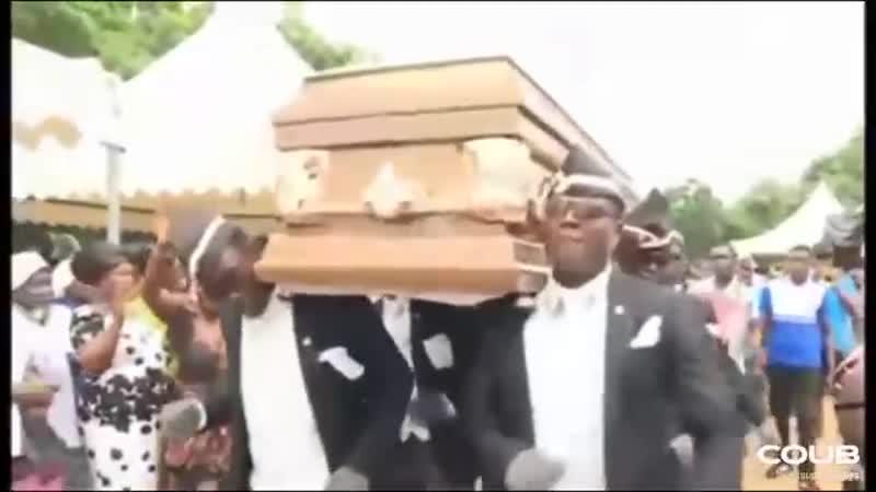 Похороны с танцами Final dance