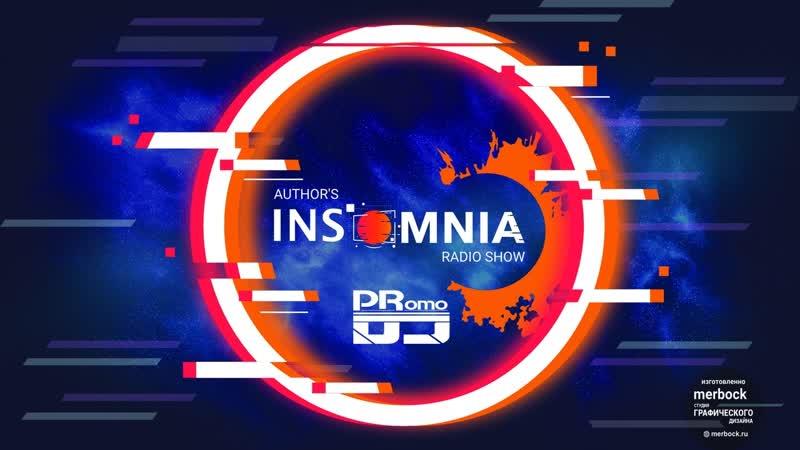 Author's Radio Show INSOMNIA DJ PRomo ТВС 101 9FM DJ PRomo BARTHEZ 13 06 20