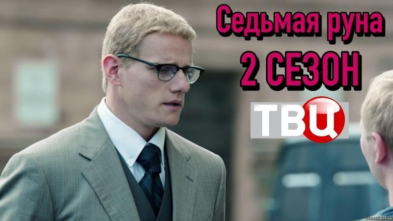 Седьмая руна 2 сезон 1 серия Мистика 2020 ТВЦ Дата выхода и анонс