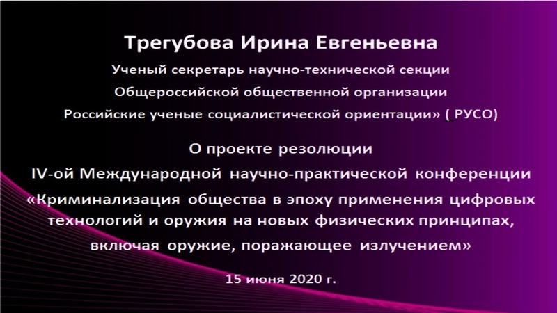 Трегубова И Е О проекте резолюции конференции