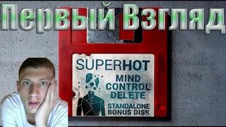 SUPERHOT   MIND CONTROL DELETE #1 Первый Взгляд