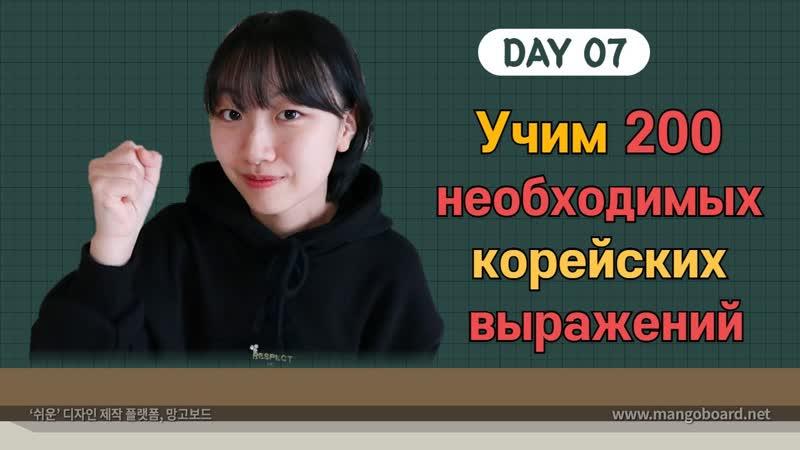 7 день Учим с Чериш 200 необходимых корейских выражений 한국어 200문장 외우고 왕초보 탈출하기