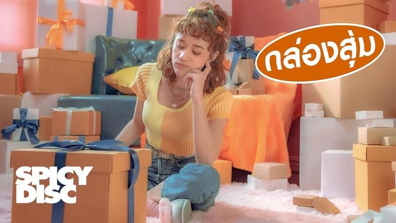 ส้ม มารี Zom Marie กล่องสุ่ม OFFICIAL MV