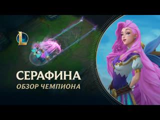 Обзор чемпиона: Серафина | Игровой процесс  League of Legends