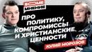 SomeМнение   Юлий Морозов про политику, копромиссы и христианские ценности