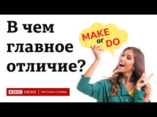 Английский язык. Как уловить разницу между 'make' и 'do'? / BBC / Learn English