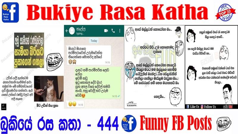 Bukiye Rasa Katha Funny FB Posts202011051- 444