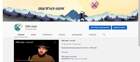 VIRA state - YouTube