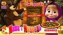 Маша и Медведь Пиццерия Готовим Пиццу Новая Игра Про Машу Мультики Для детей Весёлые КиНдЕрЫ