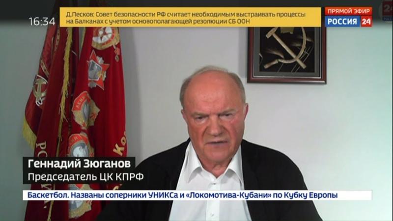 Геннадий Зюганов в интервью телеканалу России 24 законодательные инициативы очень важны