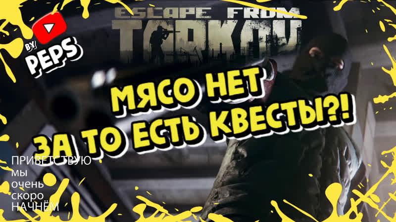 Escape from Tarkov МЯСО НЕТ ЗА ТО ЕСТЬ КВЕСТЫ