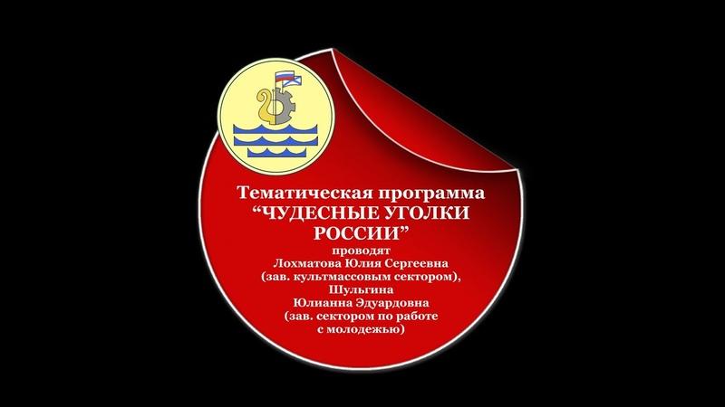Чудесные уголки России