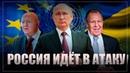 Под горестные визги Европы! Россия переходит в атаку на украинском фронте