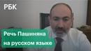 «Это попытка военного переворота» — полная речь Пашиняна на русском языке