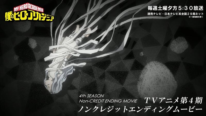 『僕のヒーローアカデミア』 ヒロアカ TVアニメ4期ノンクレジットEDムービ