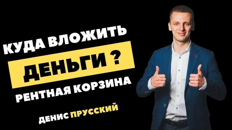 Куда вложить деньги чтобы получать ежемесячный доход Денис Прусский