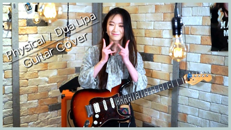 Dua Lipa Physical Electric Guitar Cover Seobin's Guitar Focus