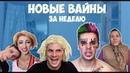 НОВЫЕ ВАЙНЫ ЗА НЕДЕЛЮ gan_13_