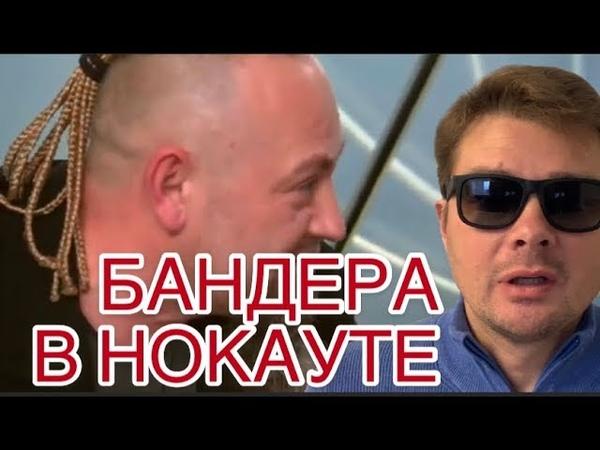 Семченко РАЗРЫВ БАНДЕРОВЦА В ПРЯМОМ ЭФИРЕ Скандал на ТВ