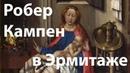 Робер Кампен. Троица. Мадонна с младенцем у камина. Эрмитаж. Лекция