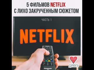 5 фильмов Netflix с лихо закрученным сюжетом