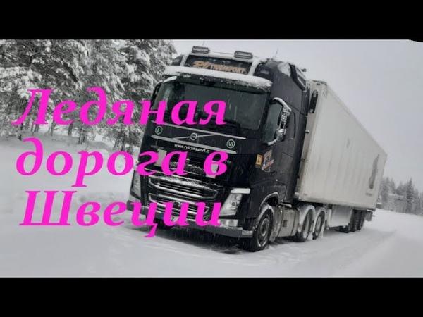 Ледяная дорога в Швеции