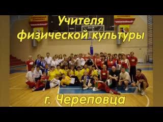 Физкульт-привет от УЧИТЕЛЕЙ физкультуры Череповца!