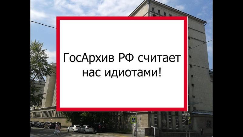ГосАрхив РФ держит нас за идиотов или ответ ГосАрхива на просьбу предоставить акт приёма передачи