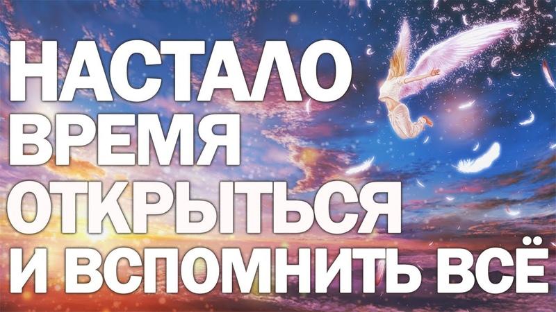 Ченнелинг 2020 Пришло время откройся миру вспомни всё Небесная семья ждет воссоединения