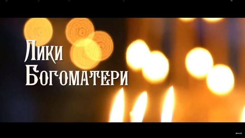 Лики Богоматери Фильм 3 Феодоровская икона