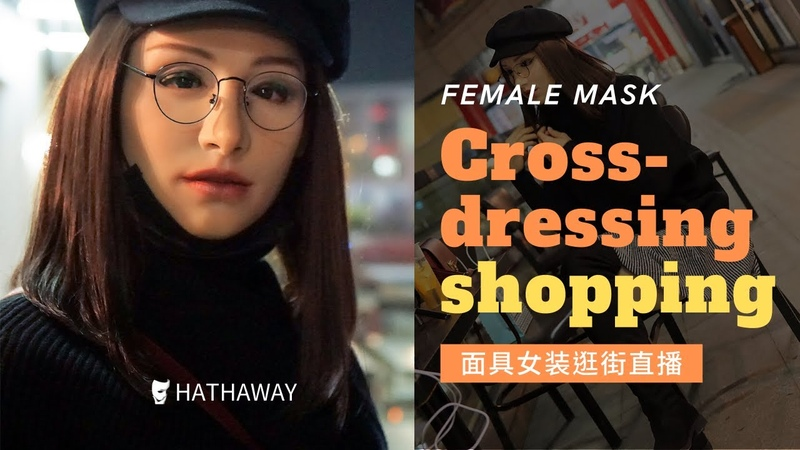 Dreammask Hathaway Crossdressing shopping 佩戴M12海瑟薇女装逛街
