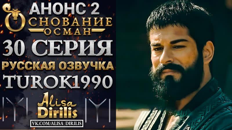 Основание Осман 2 анонс к 30 серии turok1990