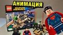 LEGO БЭТМЕН ПРОТИВ СУПЕРМЕНА Анимация сборки набора 76044