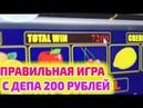Вот ЭТО ПРАВИЛЬНАЯ игра с депа 200 руб в онлайн казино! Занос меня удивил