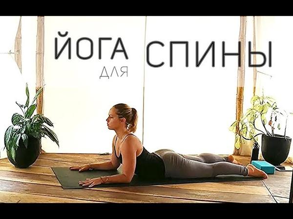 35 минут Удовольствия для спины Йога Флоу для спины Yoga with Dasha from Russia