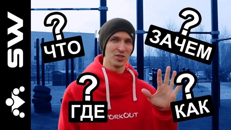 Ответы на Самые Частые Вопросы о SOTKA 100 дневный воркаут