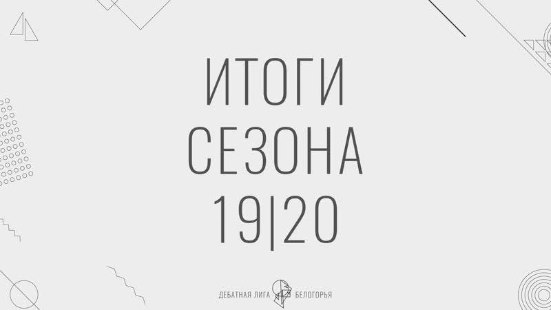 Итоги Сезона 2019 2020 Дебатной Лиги Белогорья