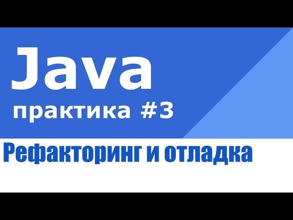 Java практика 3 Рефакторинг и отладка для начинающих