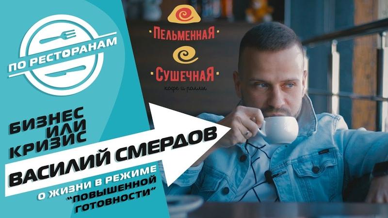 Как ресторатору выжить в кризис ПО РЕСТОРАНАМ Василий Смердов
