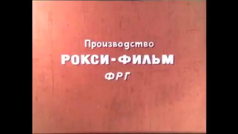 И дождь смывает все следы ФРГ 1972г Советская прокатная копия mp4