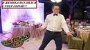 Танцевальный батл на свадьбе отдыхает! Жених супер мощный ПАУК! ШОК!