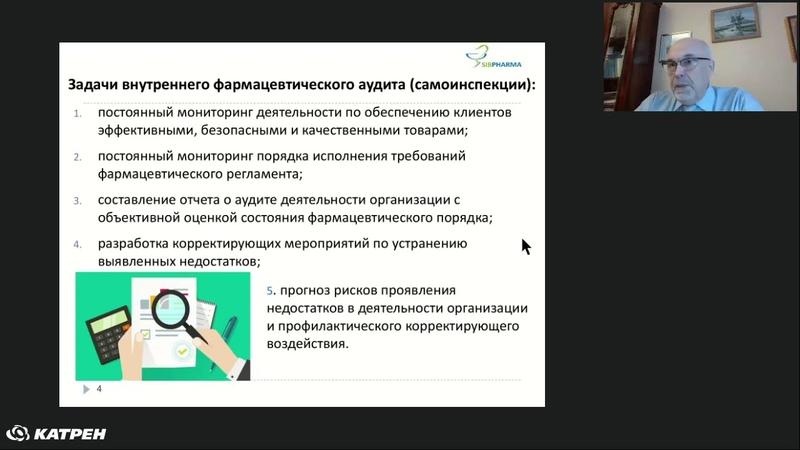 Фармацевтический аудит Рекомендации по организации внутреннего фармацевтического аудита самоинспек