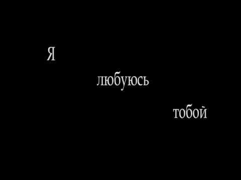 Дмитрий Зинович Я любуюсь тобой стихи Ирина Самарина Лабиринт
