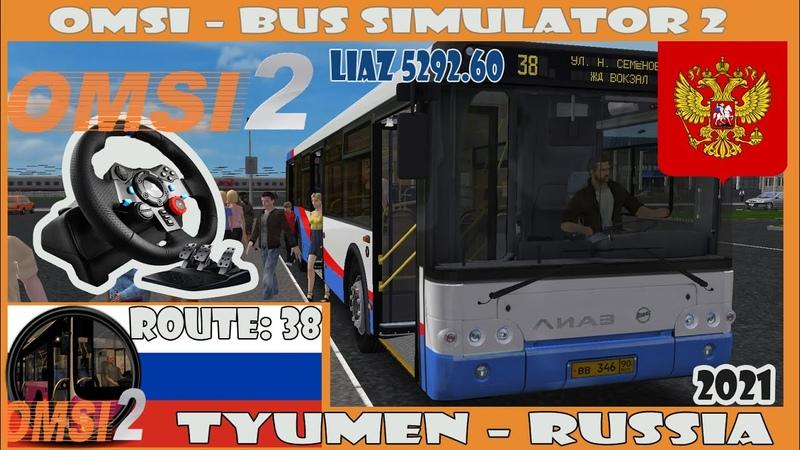 OMSI 2 2021 Tyumen 38 LiAZ 5292 60 Logitech G29 Russia