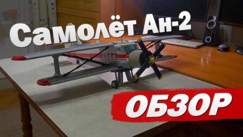 Самолёт Ан 2 из Lego Обзор Antonov An 2 Lego MOC Rewiew