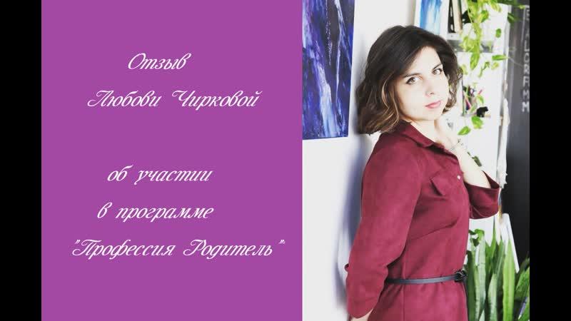 Отзыв Любови Чирковой о работе в программе Профессия родитель