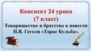24 урок 2 четверть 7 класс. Товарищество и братство. Обычаи Запорожской Сечи.