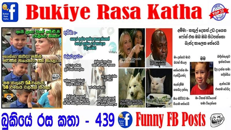 Bukiye Rasa Katha Funny FB Posts202011031- 439