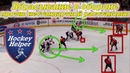 Тактика на вбрасывании в хоккее.