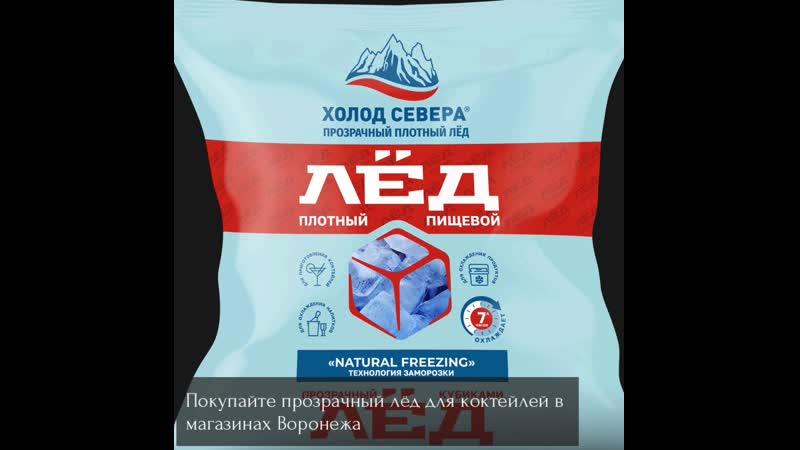 Адреса магазинов в Воронеже по продаже пищевого льда для коктейлей кубиками